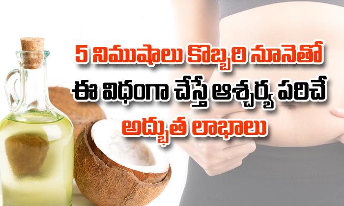How Coconut Oil Can Help You Lose Weight And Belly Fat-How Coconut Oil Can Help You Lose Weight And Belly Fat-Telugu Health - తెలుగు హెల్త్ టిప్స్ ,చిట్కాలు-Telugu Tollywood Photo Image-TeluguStop.com