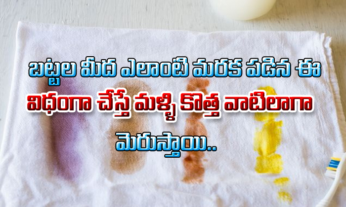 How To Remove Stains On Your Clothes Naturally-TeluguStop.com