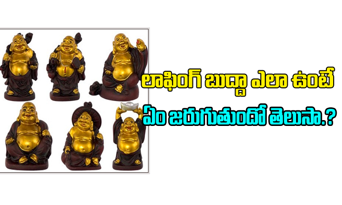 Laughing Buddha Meaning And Positions-Laughing Buddha Meaning And Positions-Devotional-Telugu Tollywood Photo Image-TeluguStop.com
