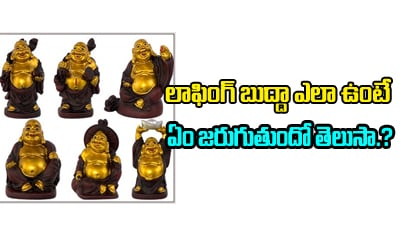 Laughing Buddha Meaning And Positions-TeluguStop.com