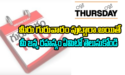 Thursday Born People Are Like This-TeluguStop.com
