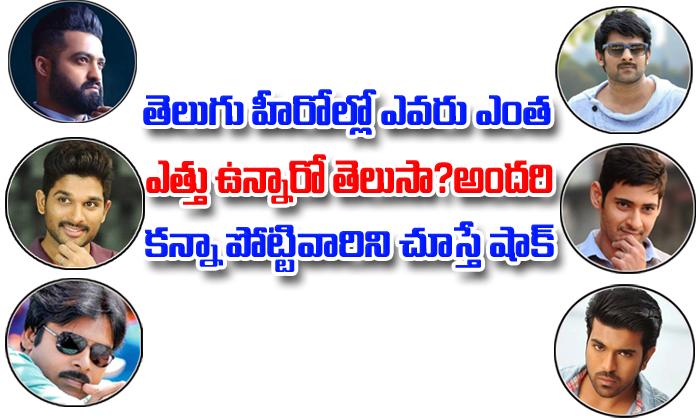 Tollywood Star Heroes And Their Height-Latest News - Telugu-Telugu Tollywood Photo Image-TeluguStop.com