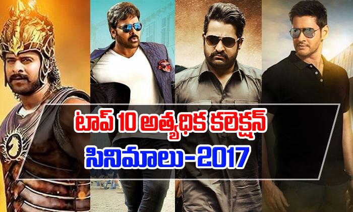 Top 10 Biggest Grossers Of 2017 In Tollywood-Latest News - Telugu-Telugu Tollywood Photo Image-TeluguStop.com