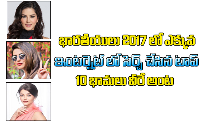 Top 10 Most Searched Female Celebrities 2017 List-Telugu Stop Exclusive Top Stories-Telugu Tollywood Photo Image-TeluguStop.com