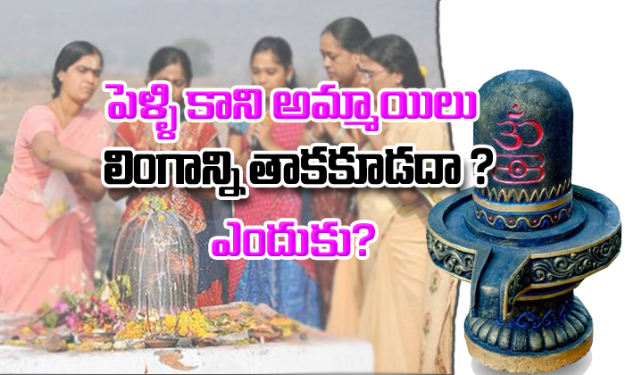 TeluguStop.com - Why Unmarried Girls Shouldn't Worship Shiv Ling-General-English-Telugu Tollywood Photo Image