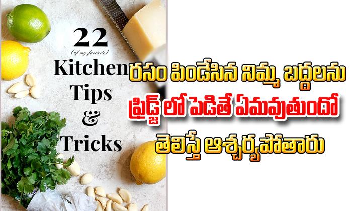 Kitchen Tips In Telugu-TeluguStop.com