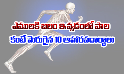 10 Superfoods That Strengthen Your Bones Better Than Milk-Telugu Health Tips-Telugu Tollywood Photo Image-TeluguStop.com
