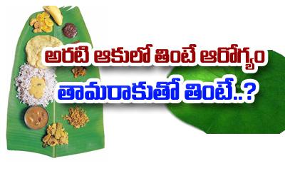 Benefits Of Eating Food On Leaves-TeluguStop.com