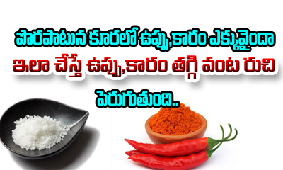 How To Reduce Salt And Chilli Powder In Curry-How To Reduce Salt And Chilli Powder In Curry-Telugu Health - తెలుగు హెల్త్ టిప్స్ ,చిట్కాలు-Telugu Tollywood Photo Image-TeluguStop.com