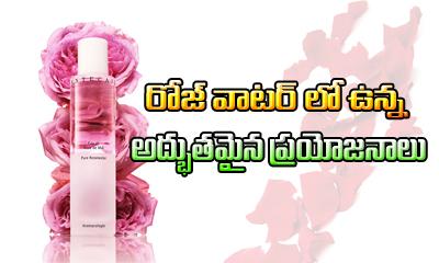 Rose Water Benefits-TeluguStop.com