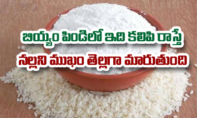 Skin Whitening Rice Flour Face Pack-Skin Whitening Rice Flour Face Pack-Telugu Health - తెలుగు హెల్త్ టిప్స్ ,చిట్కాలు-Telugu Tollywood Photo Image-TeluguStop.com