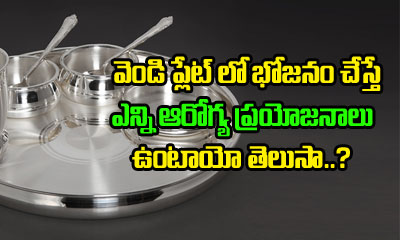 Benefits Of Eating Foods In Silver Plates-Benefits Of Eating Foods In Silver Plates-Telugu Health - తెలుగు హెల్త్ టిప్స్ ,చిట్కాలు-Telugu Tollywood Photo Image-TeluguStop.com
