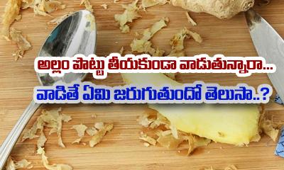 Can You Eat Ginger Peel-TeluguStop.com