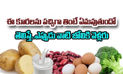 Foods You Should Never Eat Raw-TeluguStop.com