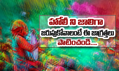 Holi – A Festive Of Colors But Follow The Safety Guidelines-General-English-Telugu Tollywood Photo Image-TeluguStop.com