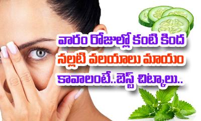 How To Remove Dark Circles At Home-TeluguStop.com