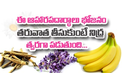 TeluguStop.com - Superfoods That Give You Quick Sleep After Dinner-Telugu Health Tips-Telugu Tollywood Photo Image