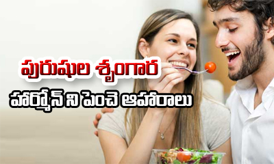 TeluguStop.com - Superfoods To Increase Male $ex Hormone Levels-Telugu Health Tips-Telugu Tollywood Photo Image