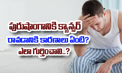TeluguStop.com - Symptoms, Causes And Treatment Of Penis Cancer-Telugu Health Tips-Telugu Tollywood Photo Image