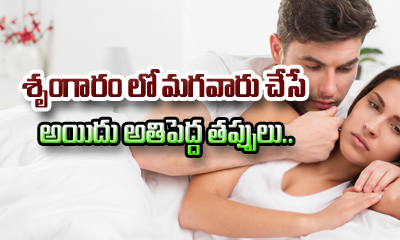 TeluguStop.com - What Should Partners Do After $ex Session-Telugu Health Tips-Telugu Tollywood Photo Image