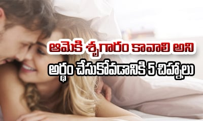 TeluguStop.com - 5 Signs That She Is Horny And Wants $ex-General-English-Telugu Tollywood Photo Image