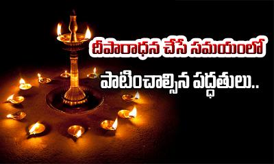 Deeparadhana Procedure-Deeparadhana Procedure-Devotional-Telugu Tollywood Photo Image-TeluguStop.com