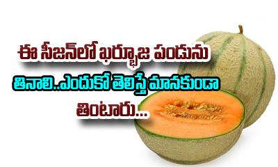 Top Health Benefits Of Muskmelon (Kharbuja)-Top Health Benefits Of Muskmelon (Kharbuja)-Telugu Health - తెలుగు హెల్త్ టిప్స్ ,చిట్కాలు-Telugu Tollywood Photo Image-TeluguStop.com