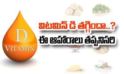 Vitamin D Rich Foods-TeluguStop.com