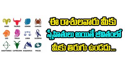 Zodiac Signs Friends With Benefits-Zodiac Signs Friends With Benefits-Telugu Bhakthi-Telugu Tollywood Photo Image-TeluguStop.com