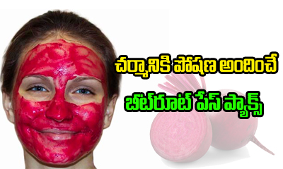 Beetroot Face Pack For Skin GlowingWhitening-చర్మానికి పోషణ అందించే బీట్ రూట్ పేస్ పాక్స్-Telugu Health-Telugu Tollywood Photo Image-TeluguStop.com