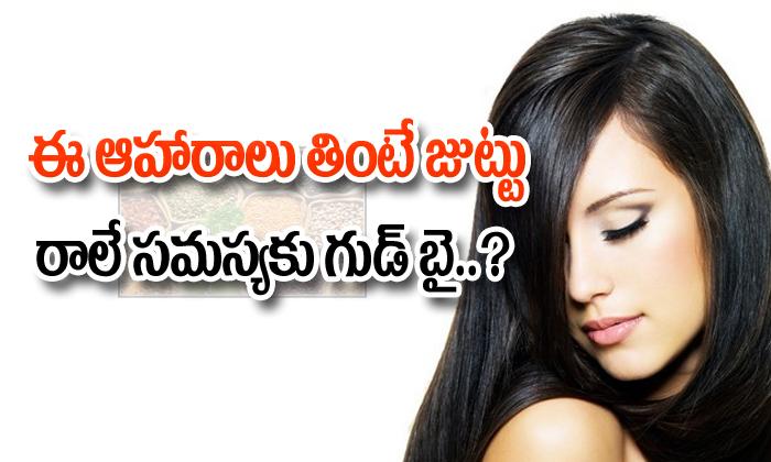 Best Foods To Stop Hair Loss-ఈ ఆహారాలు తింటే జుట్టు రాలే సమస్యకు గుడ్ బై -Telugu Health-Telugu Tollywood Photo Image-TeluguStop.com