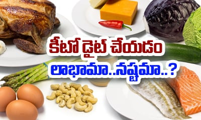Dangerous Side Effects Of Ketosis-కీటో డైట్ చేయటం లాభమా….నష్టమా-Telugu Health-Telugu Tollywood Photo Image-TeluguStop.com