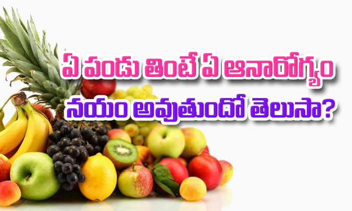 Fresh Fruits And Their Health Benefits-TeluguStop.com
