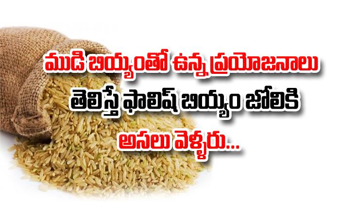 Health Benefits Of Eating Dampudu Biyyammudi Biyyam-ముడి బియ్యంతో ఉన్న ప్రయోజనాలు తెలిస్తే ఫాలిష్ బియ్యం జోలికి అసలు వెళ్ళరు-Telugu Health-Telugu Tollywood Photo Image-TeluguStop.com