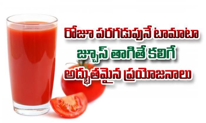 Health Benefits Of Drinking Tomato Juice Everyday-రోజూ పరగడుపునే టమాటా జ్యూస్ తాగితే కలిగే అద్భుతమైన ఫలితాలు-Telugu Health-Telugu Tollywood Photo Image-TeluguStop.com
