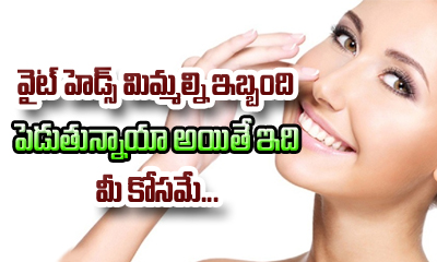 Home Remedies For Whiteheads-TeluguStop.com