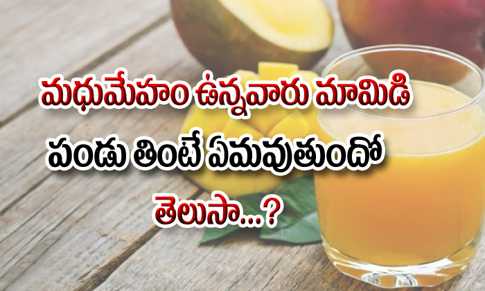 Is It Safe For Diabetics To Eat Mangoes 2-TeluguStop.com