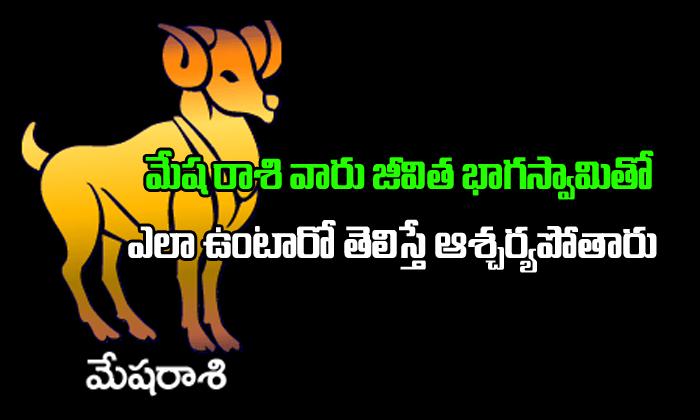 Mesha Rashi Aries Life Partner Behavior-మేష రాశివారు జీవిత భాగస్వామితో ఎలా ప్రవర్తిస్తారో తెలిస్తే చాలా ఆశ్చర్యపోతారు-Latest News - Telugu-Telugu Tollywood Photo Image-TeluguStop.com