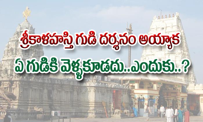 Srikalahasti Temple Dhrshan Details-TeluguStop.com