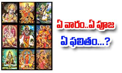 Worship Of God For 7 Days-TeluguStop.com