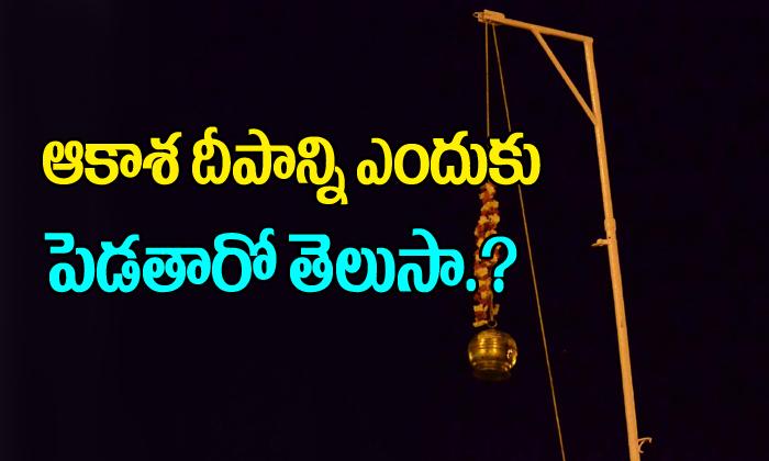 The Significance Of Aakasa Deepam-TeluguStop.com