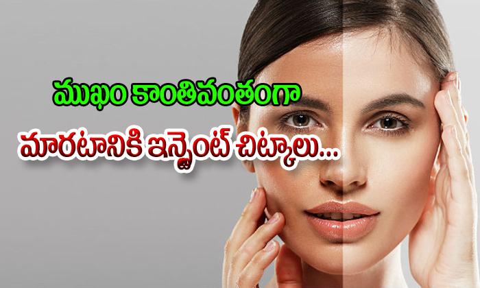 Instant Skin Whitening Tips-ముఖం కాంతివంతంగా మారటానికి ఇన్స్టెంట్ చిట్కాలు-Latest News - Telugu-Telugu Tollywood Photo Image-TeluguStop.com