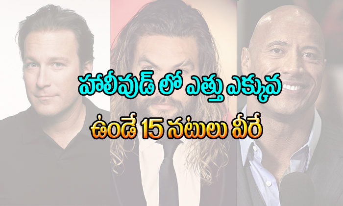 హాలివుడ్ లో ఎత్తు ఎక్కువ ఉండే 15 నటులు వీరే-Movie-Telugu Tollywood Photo Image-TeluguStop.com