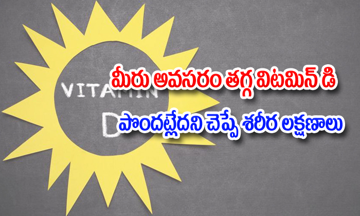 TeluguStop.com - 7 Signs That You May Be Suffering From Vitamin D Deficiency-General-English-Telugu Tollywood Photo Image
