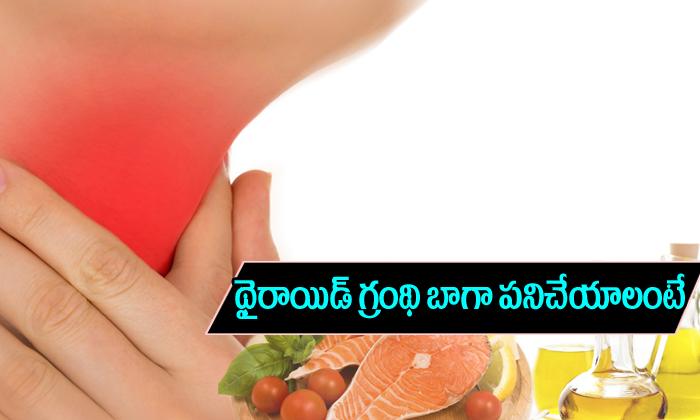 Best Food For Thyroid-TeluguStop.com