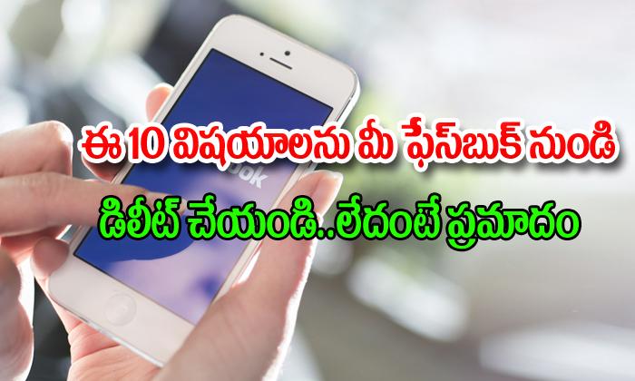 ఈ 10 విషయాలను మీ ఫేస్ బుక్ నుంచి డిలీట్ చేయండి.. లేదంటే ప్రమాదం-General-English-Telugu Tollywood Photo Image-TeluguStop.com