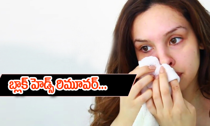 How To Make Blakhead Remover At Home-TeluguStop.com