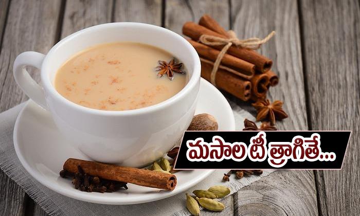 Masala Tea Health Benefits-మసాలా టీ త్రాగితే కలిగే ప్రయోజనాలు తెలిస్తే ఆశ్చర్యపోతారు-Telugu Health-Telugu Tollywood Photo Image-TeluguStop.com