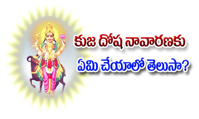 Remedies For Kuja Dosha In Telugu-కుజ దోష నివారణకు ఏమి చేయాలో తెలుసా-Telugu Bhakthi-Telugu Tollywood Photo Image-TeluguStop.com