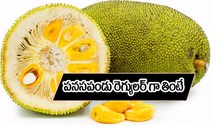 Surprising Health Benefits Of Jackfruit-పనసపండును రెగ్యులర్ గా తింటే ఎన్ని లాభాలో తెలుసా-Telugu Health-Telugu Tollywood Photo Image-TeluguStop.com
